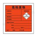 SIGN-EXPERT/标识专家 危险品安全告知卡(石棉危险废物) SMN30037 600*800mm Avery自粘性乙烯 1张 销售单位:张