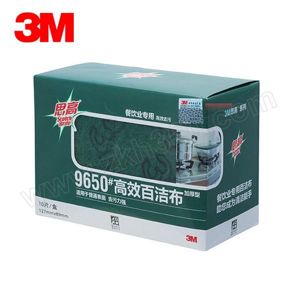 3M 百洁布 加厚型 9650 12.7×8.9×1.5cm 10片 1盒